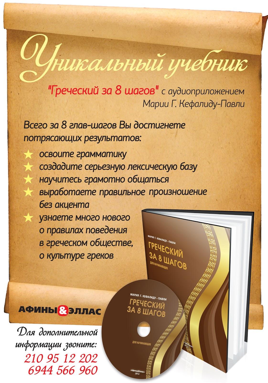 Скачать учебник греческого языка — img 14