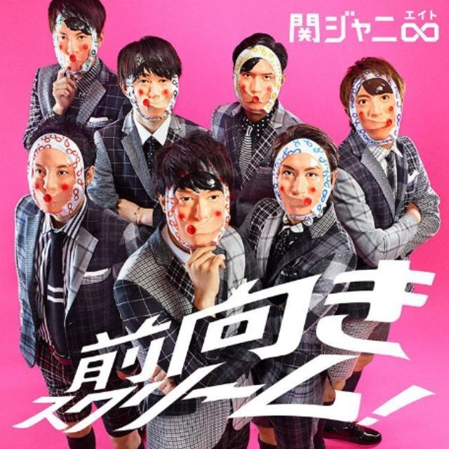 前向きスクリーム! 歌詞 関ジャニ∞ Maemuki Scream! lyrics Kanjani8