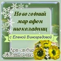 http://bymona-vlg.blogspot.ru/2014/12/iii.html