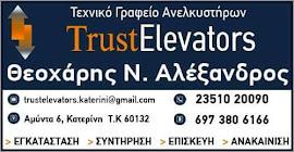 Τεχνικό Γραφείο Ανελκυστήρων Trust Elevators