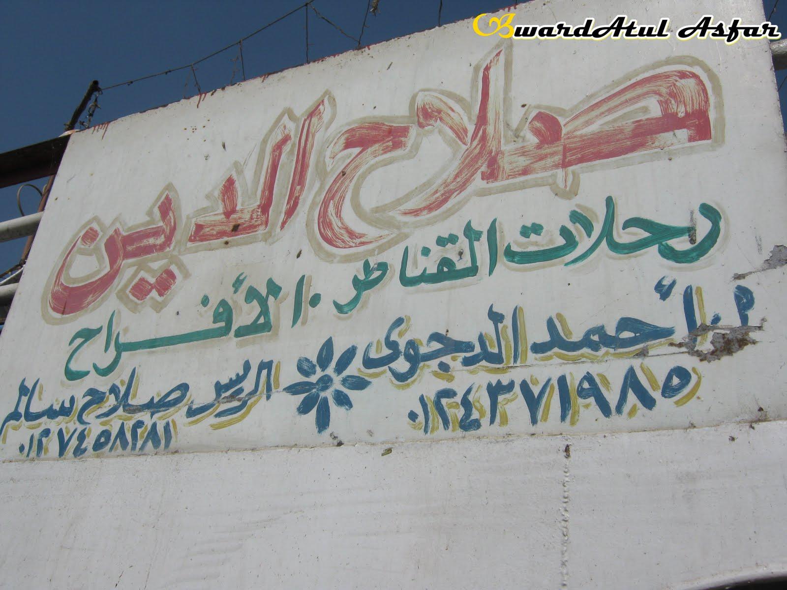 4408d55f9 Falukah Salahuddin yang membawa kami ke Qanatir