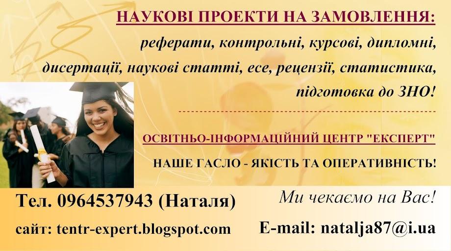 """Освітньо-інформаційний центр """"Експерт"""""""