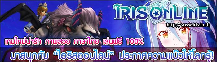 Iris Online Thailand