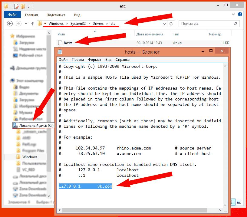 Запретить доступ к сайту через файл компьютера hosts