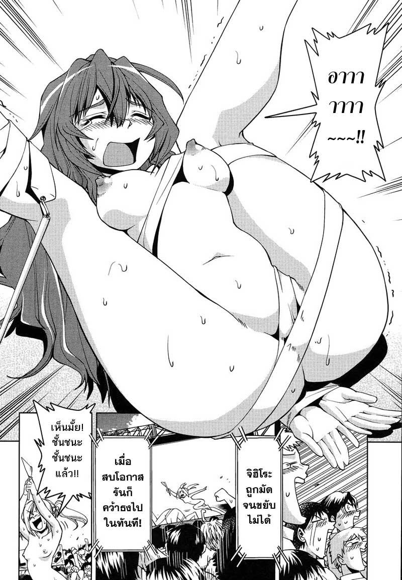 อ่านการ์ตูน Tennen Kakutou Shoujo Chihiro-chan 3 ภาพที่ 26