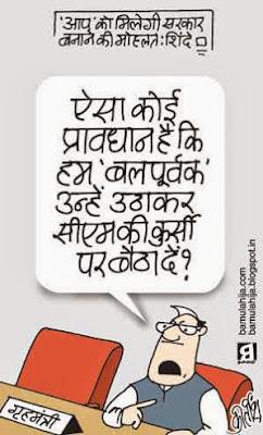 arvind kejriwal cartoon, arvind kejariwal cartoon, AAP party cartoon, aam aadmi party cartoon, Delhi election, assembly elections 2013 cartoons, sushil kumar shinde cartoon, cartoons on politics, indian political cartoon, political humor