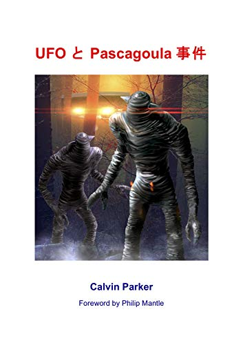 Pascagoula - The Closest Encounter