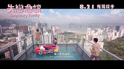 Temporary Family (Movie) - Trailer (Hong Kong - English Subtitles) - Song / Music