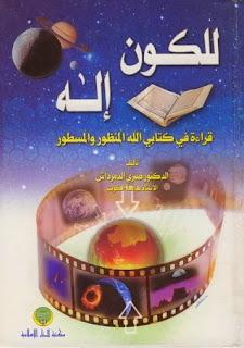 للكون إلاه قراءة في كتابي الله المنظور والمسطور - صبري الدمرداش