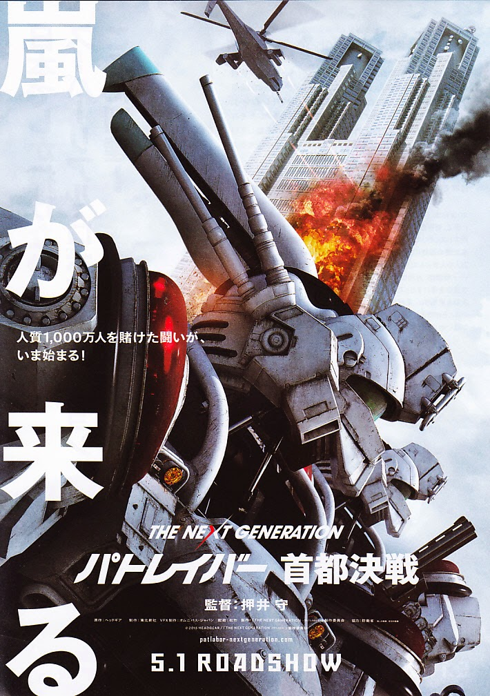 PATLABOR, THE NEXT GENERATION: TRAILER DEL FILM DAL VIVO DIRETTO DA MAMORU OSHII