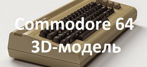 3D модель компьютера Commodore 64