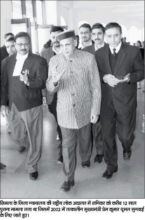शिमला के जिला न्यायालय की राष्ट्रीय लोक अदालत में सुनवाई के लिए जाते पूर्व मुख्यमंत्री प्रेम कुमार धूमल एवं वरिष्ठ  अधिवक्ता व पूर्व सांसद सत्य पाल जैन