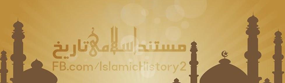 مستند اسلامی تاریخ