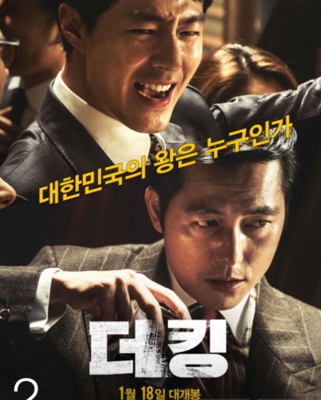 Ông hoàng - The King (2017)