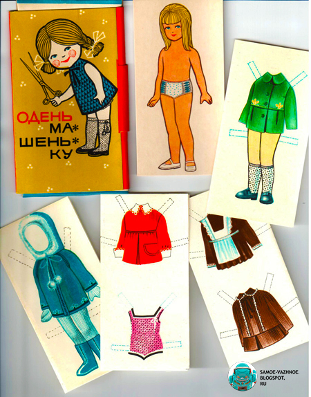 Советская бумажная кукла