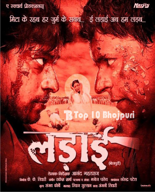 Ladaai Bhojpuri Movie First Look Poster