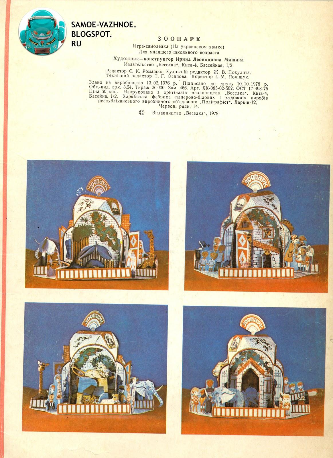 Советская Игрушка-конструктор список сайт каталог