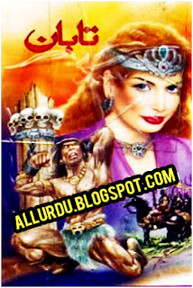 Download free taban novel pdf
