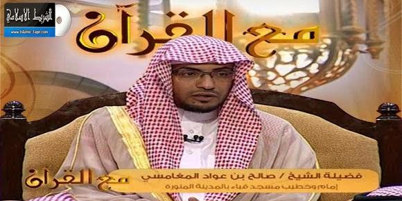 سلسلة مع القران للشيخ صالح بن عواد المغامسي mp3 الجزء 1 و 2 و 3 و 4 و 5 استماع و تحميل