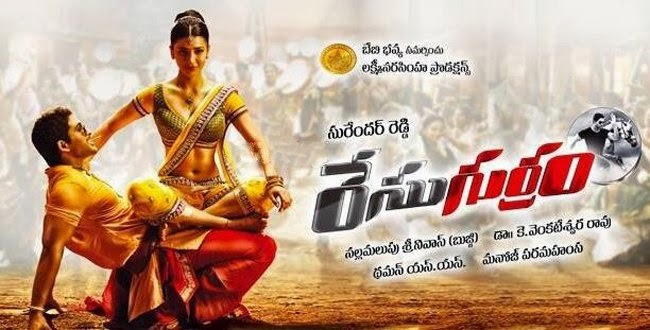 Race Gurram New Poster | Alluarjun | Shruti Hassan,Wallpapers