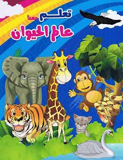 موسوعة تعلم معنا عالم الحيوان للأطفال