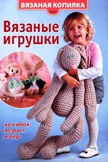 Вязаная копилка № 1 2012 Вязаные игрушки