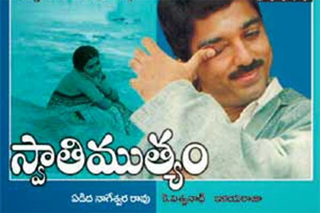 Swatimuthyam Telugu Mp3 Songs Free  Download  1985