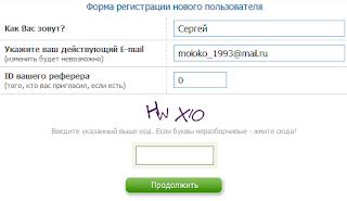 Форма для регистрации на SEO Sprint