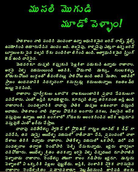 kama kathalu collection the best telugu kama kathalu book all e book ...