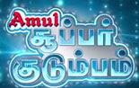 super Super Kudumbam Season  2 Ep 8 | 11 08 2013