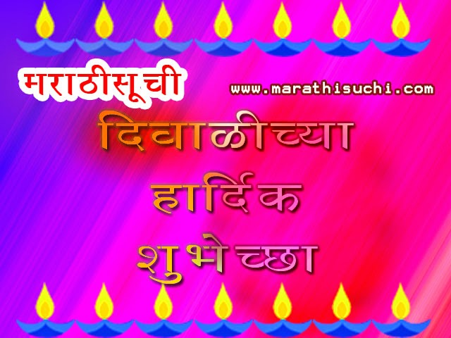 Marathi Diwali Wallpaper, Happy Diwali Marathi Wallpaper, Happy Deepavali Wallpaper, Latest Marathi Diwali Wallpaper, 2014 Diwali photos images pictures latest wallpaper