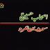 Suwaid Ibn-e-Umara - Luminescent People (Ashaab E Imam Hussain A.S)