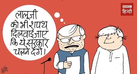 nitish kumar cartoon, lalu prasad yadav cartoon, cartoons on politics, indian political cartoon, bihar cartoon