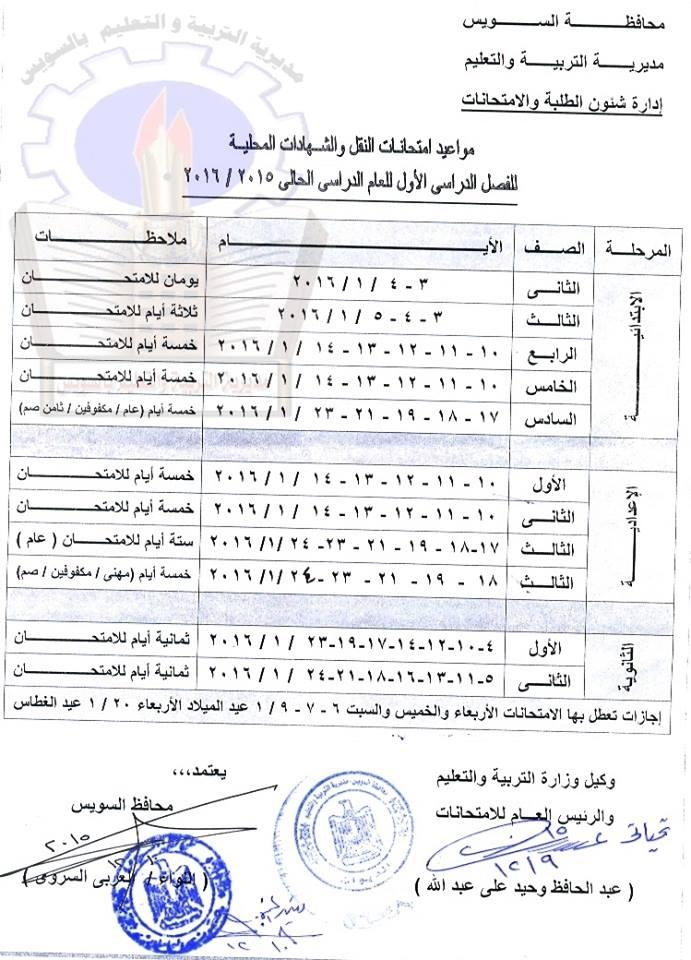 جدول امتحانات نصف العام محافظة السويس 2016م