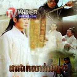[ Movies ] Dav Ek Leak Chhmous - Khmer Movies, chinese movies, Series Movies