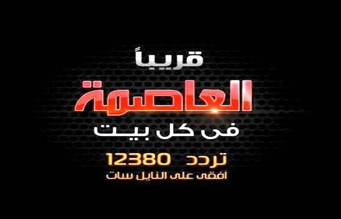 تردد قناة العاصمة على نايل سات 2015 - frequence EL ASSEMA nilesat