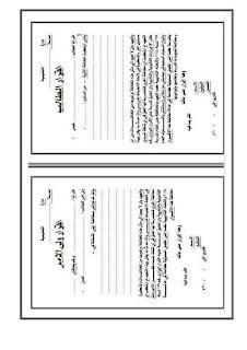 السجل التأديبي للطلاب المخالفين بعد تطبيق لائحة الإنضباط 12038533_67356330944