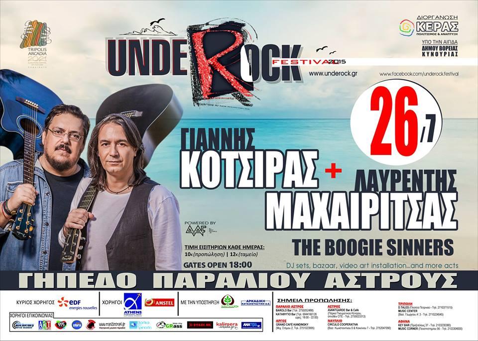 Κερδίστε προσκλήσεις για το UNDEROCK FESTIVAL!