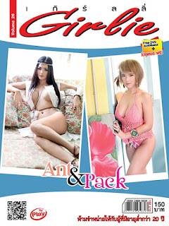 [Girlie] Vol.26 – Ant, Pack,