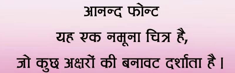 Ananda 1 hv Devanagari font