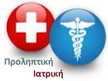 Ενημερωτικό έντυπο για το Πρόγραμμα Προληπτικής Υγείας  του Δήμου Ευρώτα