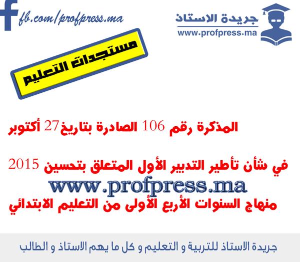 المذكرة رقم 106 الصادرة بتاريخ27 أكتوبر 2015 في شأن تأطير التدبير الأول المتعلق بتحسين منهاج السنوات الأربع الأولى من التعليم الابتدائي