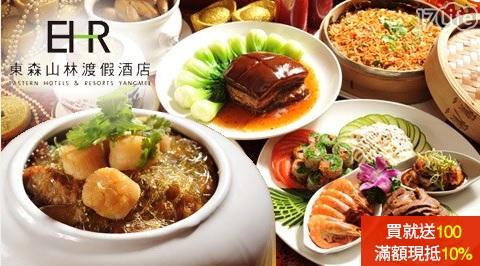 飯店年菜【東森山林渡假酒店】推出2016年菜 預購 評價 推薦