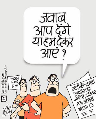 narendra modi cartoon, modi for pm cartoon, modi brigade cartoon, bjp cartoon, election commission, election 2014 cartoons, cartoons on politics, indian political cartoon, political humor