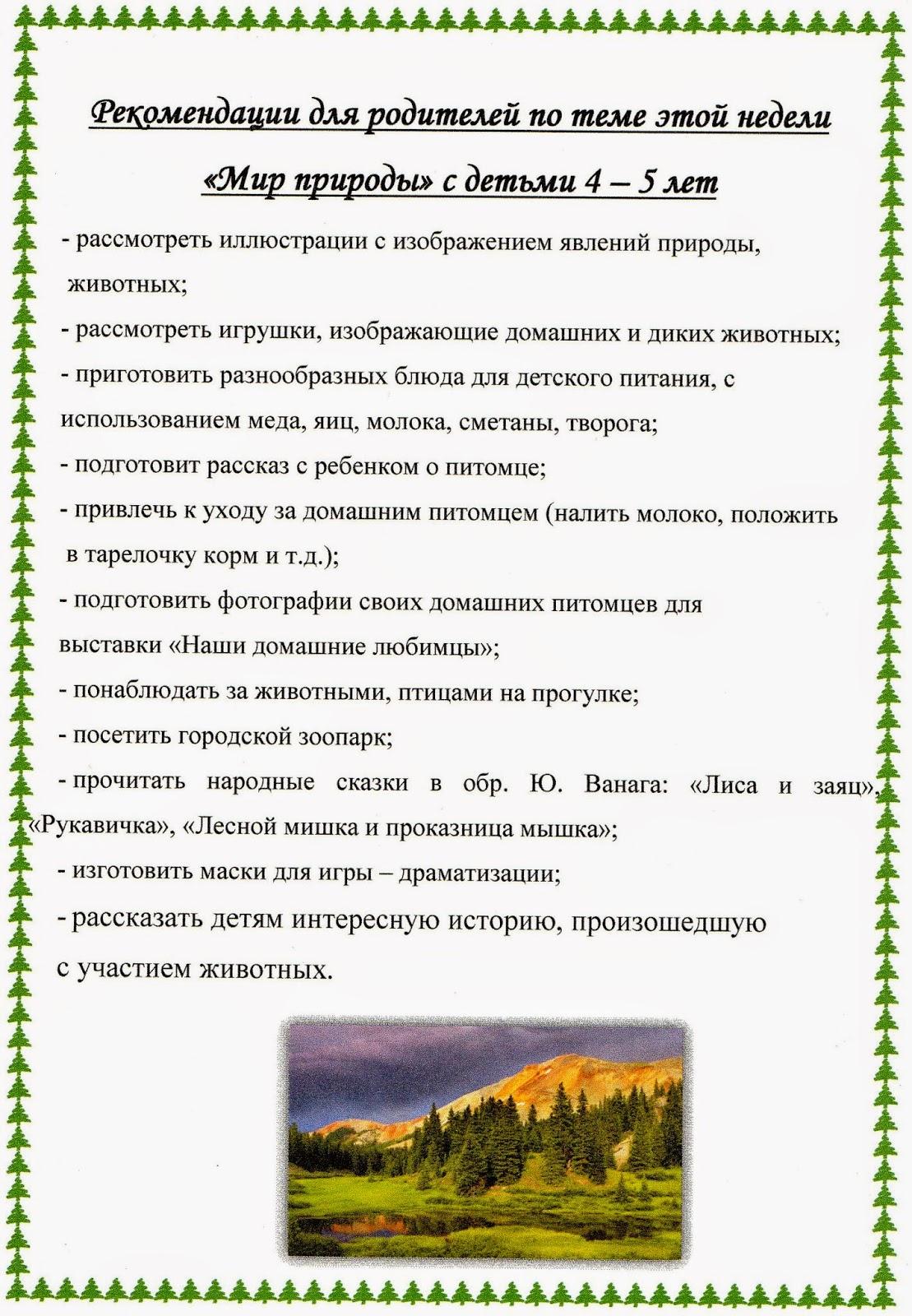 Картинки по теме мир природы