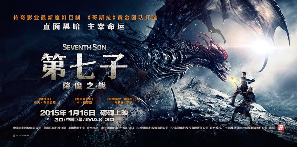 seventh son 2014 movie