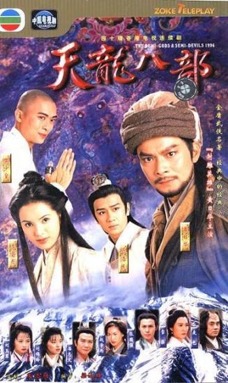 Thiên Long Bát Bộ 1996 - Demi Gods And Semi Devils