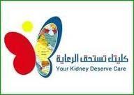kidney - الكلى السليمة