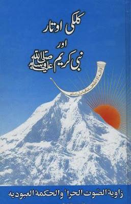 Kalki Autar Aur Muhammad (PBUH)