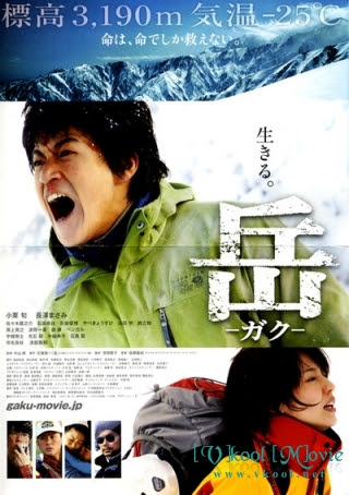Đội Cứu Hộ - Gaku: Minna No Yama